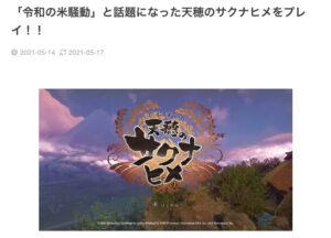 天穂のサクナヒメ_ゲーム倶楽部