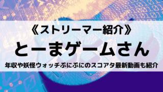 とーまゲームさんとは?年収や妖怪ウォッチぷにぷにのスコアタ最新動画も紹介!
