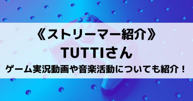 TUTTIさんとは?ゲーム実況動画や音楽活動、サブチャンネルについても紹介!