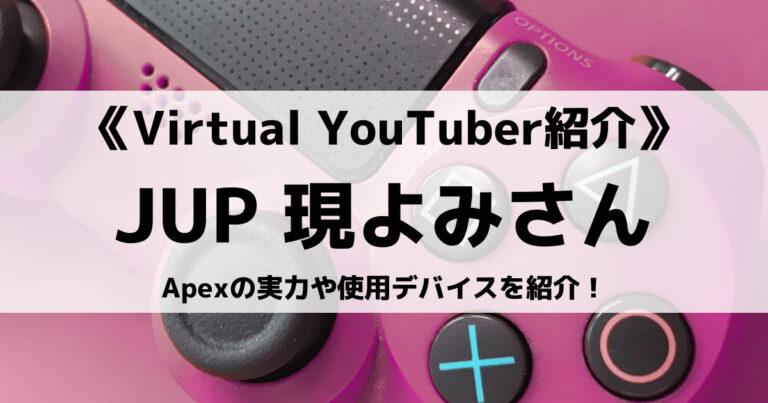 JUPITER所属Vtuber現よみさんとは?Apexの実力や使用デバイスを紹介!
