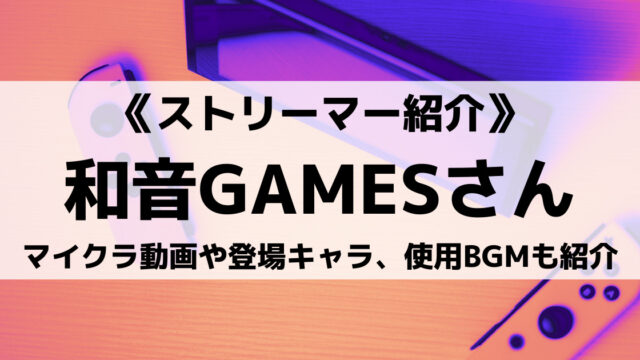 GameWithの和音GAMESさんとは?マイクラ動画や登場キャラ、使用BGMも紹介