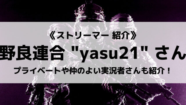 野良連合のyasu21さんについて紹介!