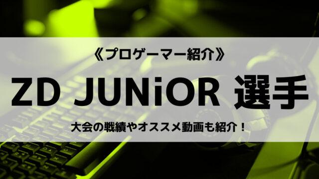 「ZETA DIVISION」の「JUNiOR」選手について紹介!