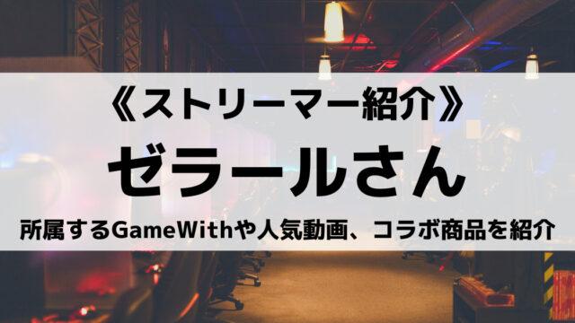 GameWithのゼラール(Zelarl)さんとは?人気動画やコラボ商品も紹介!