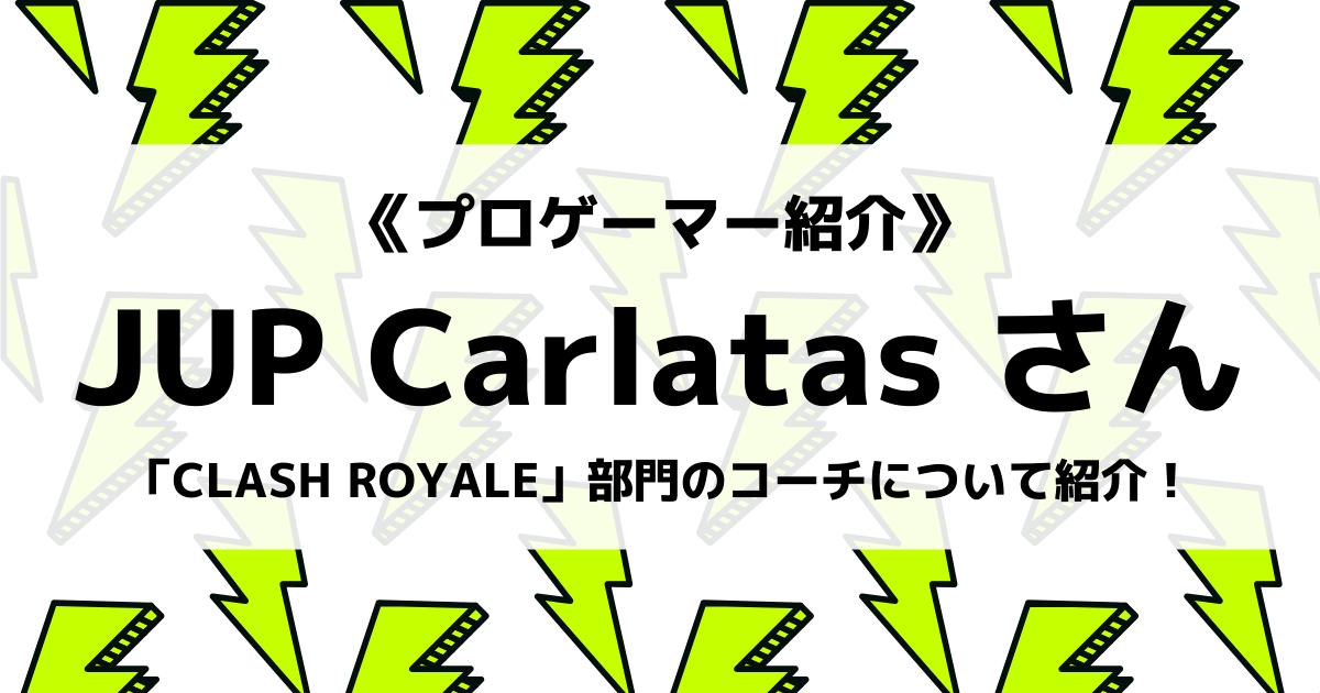 「JUPITER」のコーチ「Carlatas」さんについて紹介!