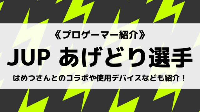 「JUPITER」の「あげどり(Dolisu)」選手について紹介!