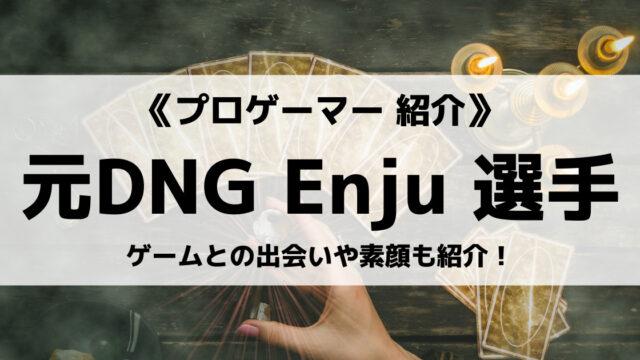 「DetonatioN Gaming」を脱退された「Enju」選手について紹介!