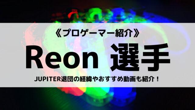 「元JUPITER」の「Reon」選手について紹介!