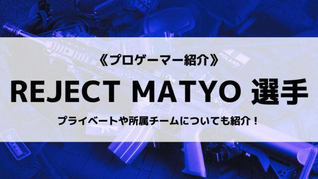 REJECTのMATYO選手について紹介!