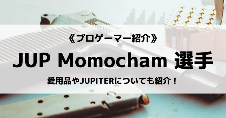 「JUPITER」の「Momocham」選手について紹介!