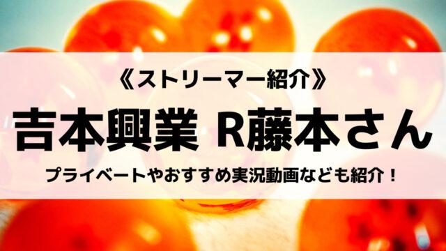 「吉本興業」の「R藤本」さんについて紹介!