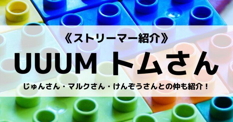 「UUUM」の「トム(TomoyaYT)さん」について紹介!