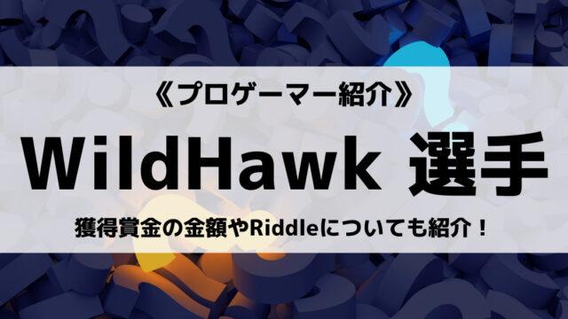 「Riddle」の「WildHawk」選手について紹介!」