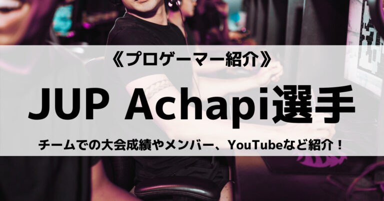 JUPITER所属のAchapi選手とは?チームでの大会成績やメンバーなど紹介!