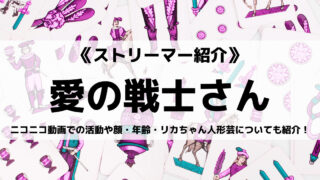 愛の戦士さんとは?ニコニコ動画での活動や顔・年齢・リカちゃん人形芸についても紹介!