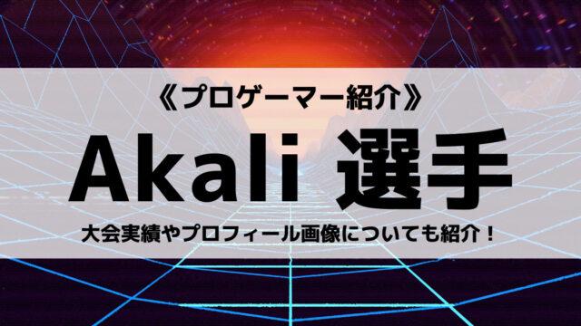 元JUPITERの「Akali」選手について紹介!