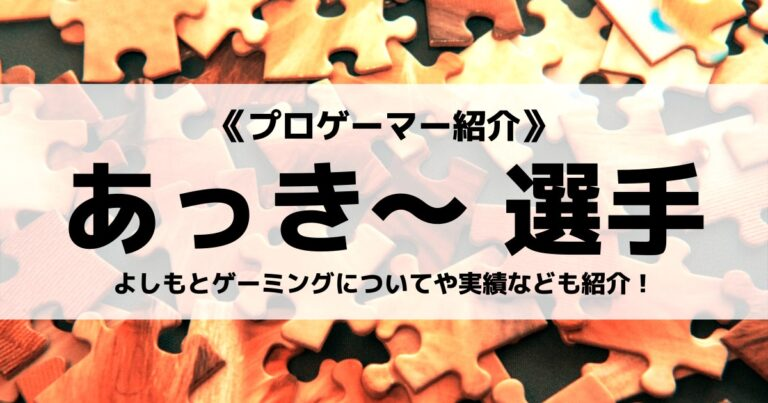 「よしもとゲーミング」の「あっき~」選手について紹介!