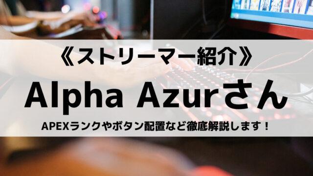 Alpha Azurさんとは?APEXランクやボタン配置など徹底解説します!