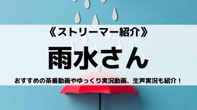 ゆっくり実況の雨水さんとは?おすすめの茶番動画やゲーム動画、生声実況も紹介!