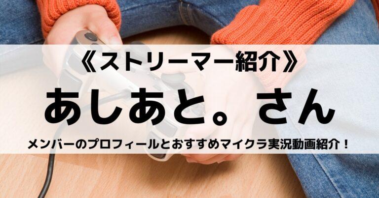 マイクラ実況者あしあと。メンバーのプロフィールとおすすめ動画紹介!