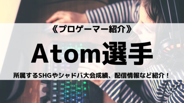 SHG所属のAtom選手とは?シャドバプレイヤーの輝かしい成績や配信など紹介!