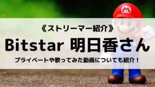 「Bitstar」の「明日香」さんについて紹介!