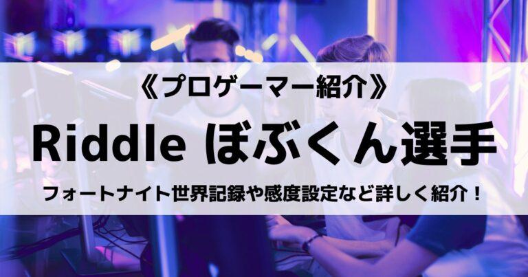 Riddle所属のぼぶくん選手とは?世界記録や感度設定、趣味まで詳しく紹介!