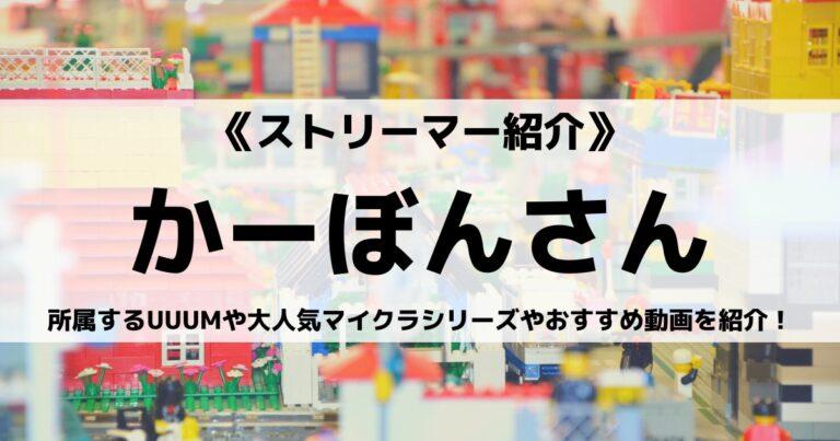 UUUMのかーぼんさんとは?大人気マイクラシリーズやおすすめ動画を紹介!