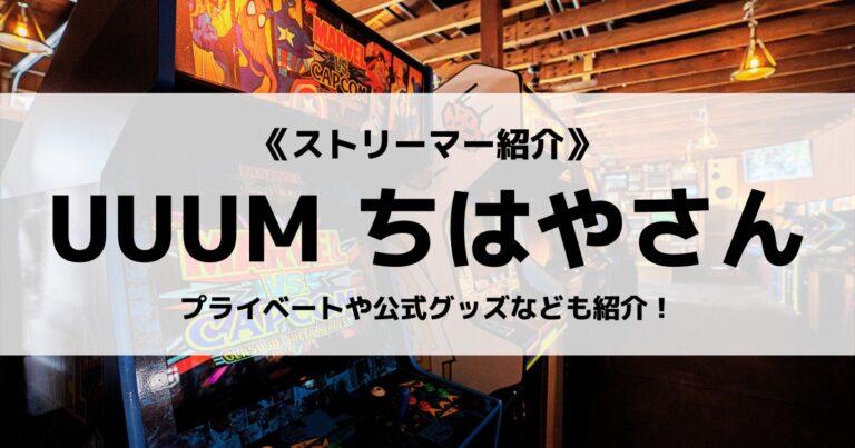 「UUUM」の「ちはや」さんについて紹介!