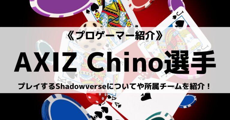 AXIZ所属のChino選手とは?メインのゲームタイトルや所属チームの紹介!