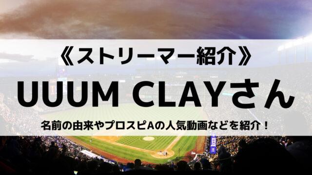 UUUM所属のCLAYさんとは?名前の由来やプロスピAの人気動画などを紹介!