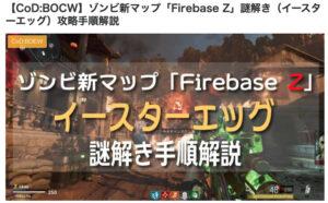 CoD_ほゲ部!