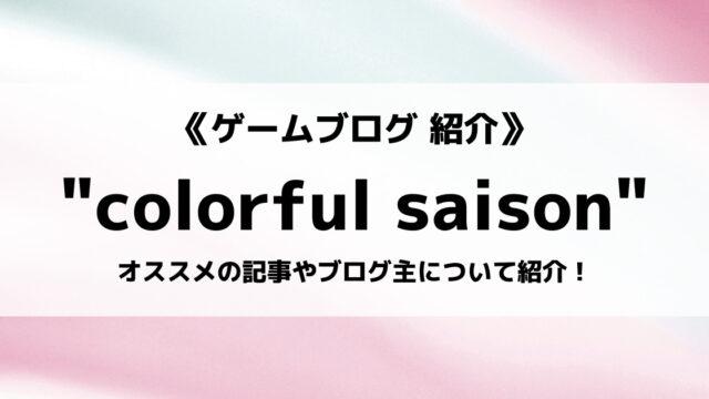 colorful saison