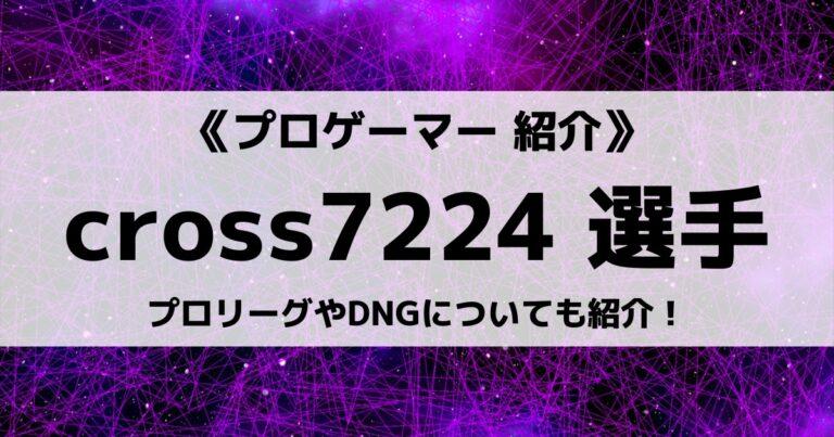 「DetonatioN Gaming」の「cross7224」選手について紹介!