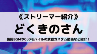 どくきのさんとは?使用BGMやCoDモバイルの武器カスタム動画など紹介!