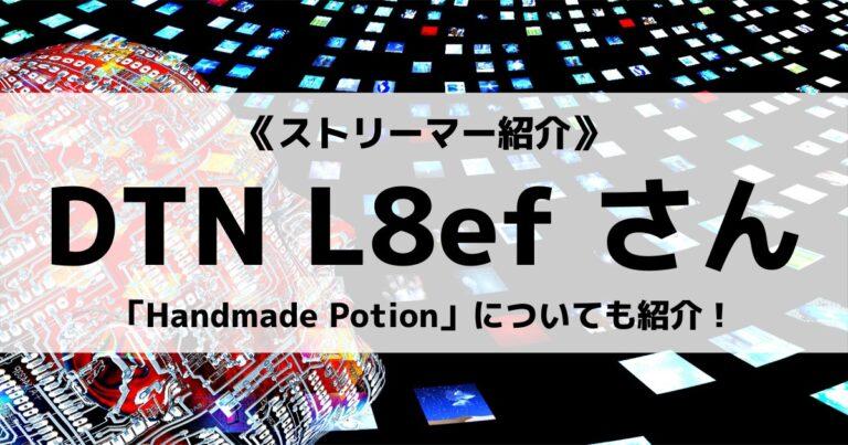 「DeToNator」の「L8ef」さんについて紹介!