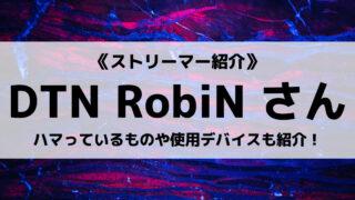 「DeToNator」の「RobiN」さんについて紹介!