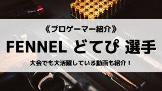 「FENNEL」の「どてぴ」選手について紹介!