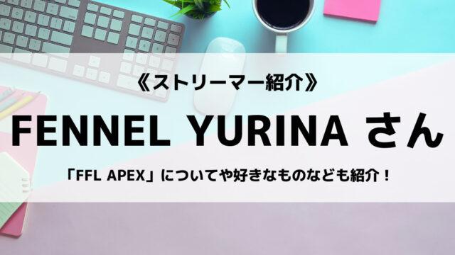 「FENNEL」の「YURINA」さんについて紹介!