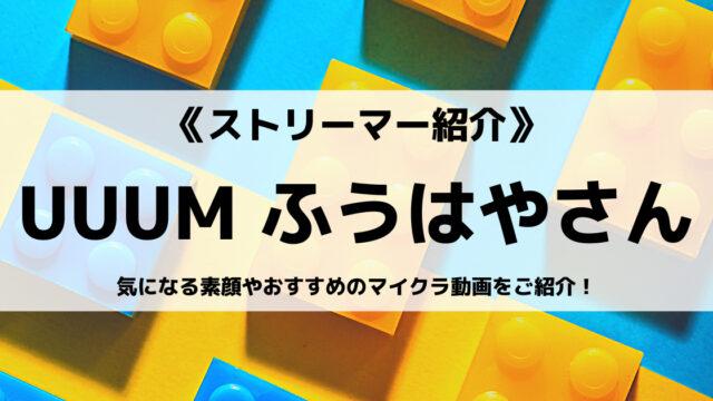 UUUM所属のふうはやさんとは?気になる素顔やおすすめのマイクラ動画をご紹介!