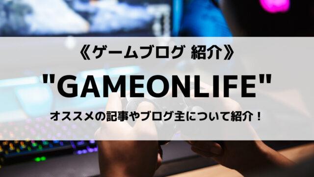 GAMEONLIFE