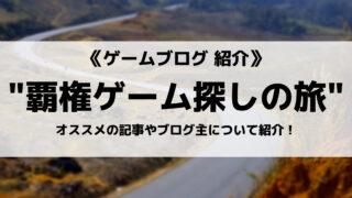 覇権ゲーム探しの旅