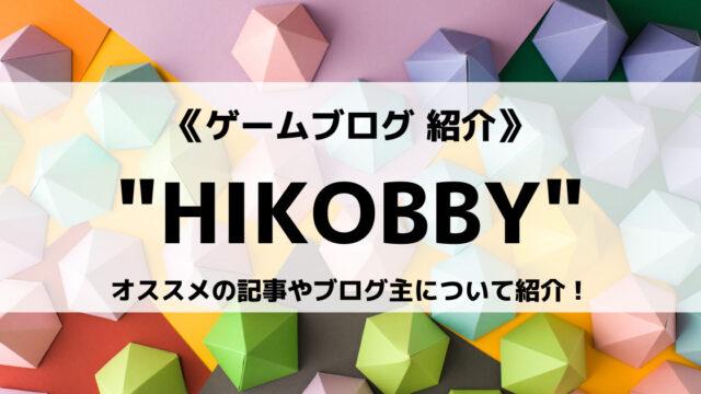 hikobby