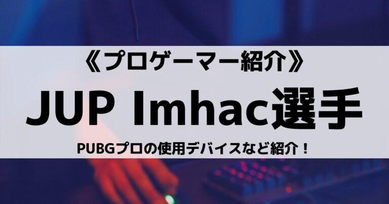 JUPITER所属のImhac選手とは?PUBGプロの使用デバイスなど紹介!