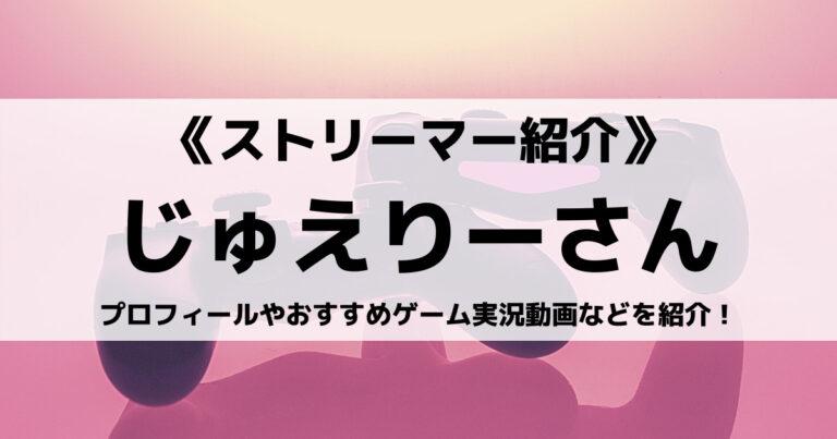 Studio Coup所属じゅえりーさんとは?プロフィールやおすすめゲーム動画も紹介!