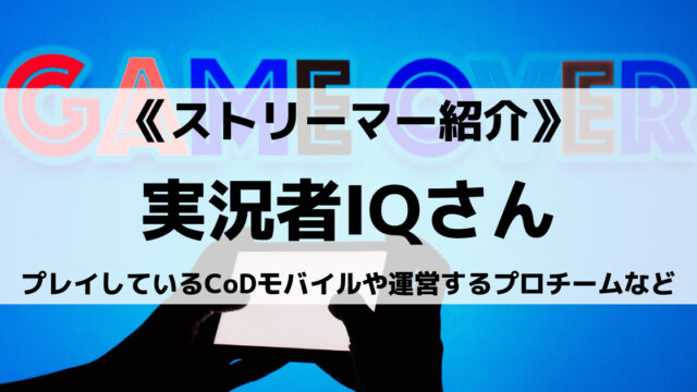 実況者IQさんとは?プレイしているCoDモバイルや運営するプロチームなど紹介!!