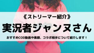 実況者ジャンヌさんとは?おすすめCOD動画や素顔、コラボ相手について紹介します!