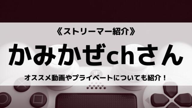 「かみかぜチャンネル」さんについて紹介!