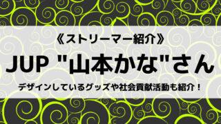 「JUPITER」の「山本かな」さんについて紹介!