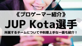 JUPITER所属のKota選手とは?所属するチームについてや料理上手な一面も紹介!